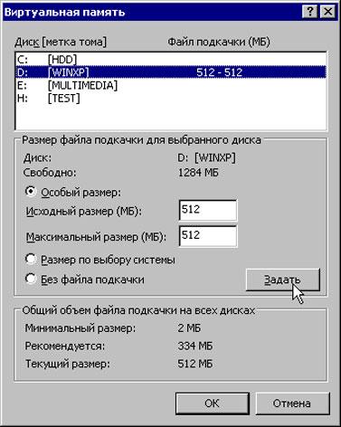 Параметры файла подкачки в Windows XP