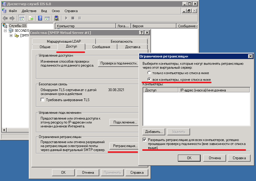 windows-server-smtp