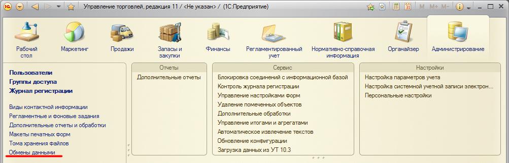 Общее описание 1С Управление Торговлей 8