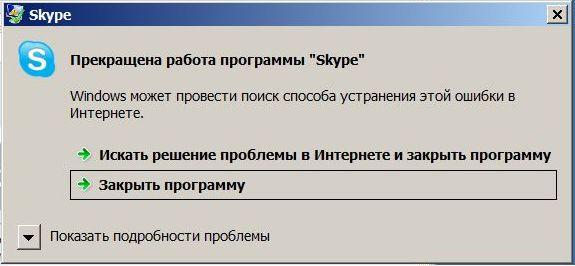 Программу для работы в скайпе
