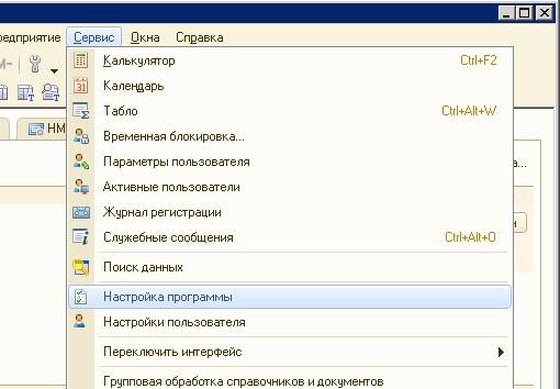 1с 8.2 бухгалтерия настройка документооборот 1с 8