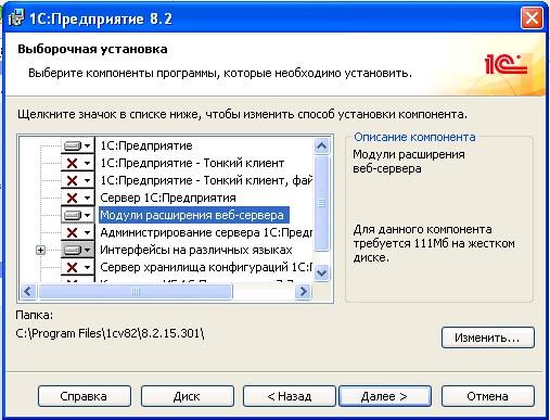 Как установить 1с 8.2 на хостинге awp сервера для css