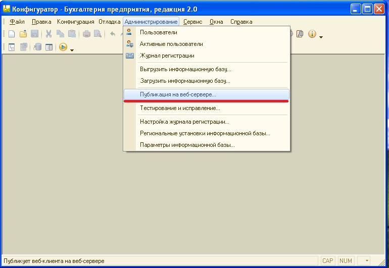 Установка web сервера apache для 1с 8.2 планировщик заданий 1с 8.3 настройка