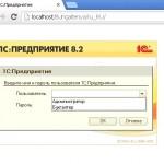 1c-ustanovka-web-servera-5
